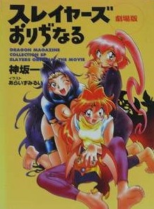Slayers Original Movie Screenplay Book