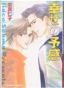 Shiawase no Yokan