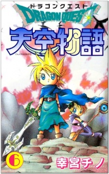 Dragon Quest: Tenkuu Monogatari