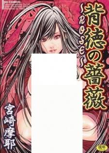Haitoku no Bara - Rose