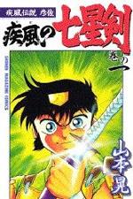 Kaze Densetsu Hikoza: Kaze no Shichiseiken
