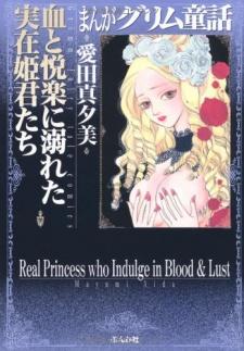 Manga Grimm Douwa: Chi to Etsuraku ni Oboreta Jitsuzai Himegimi-tachi