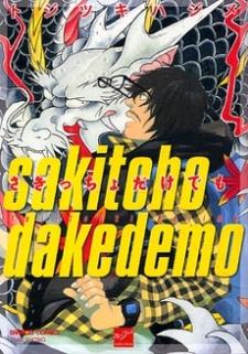 Sakiccho dake demo