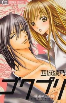 Gokupuri: Gokudou no Ouji-sama