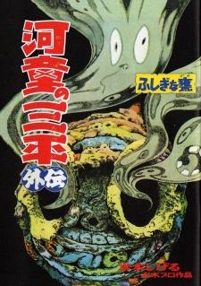 Kappa no Sanpei Gaiden: Fushigina Kame