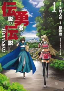 Densetsu no Yuusha no Densetsu: Revision