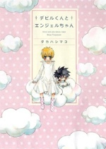 Devil-kun to Angel-chan