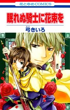 Nemurenu Kishi ni Hanataba wo