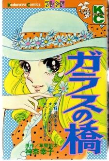 Garasu no Hashi
