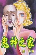 Onigami no Sumu Ie