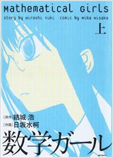 Suugaku Girl