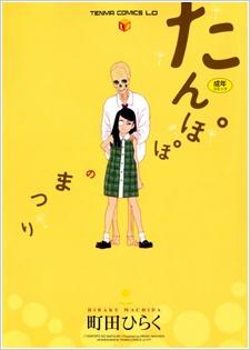 Tanpopo no Matsuri