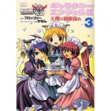 Galaxy Angel II Tenshi no Hane Yasume