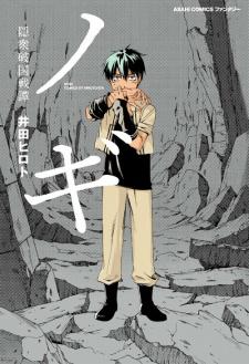 Nogi: Inshuu Hakoku Sentain