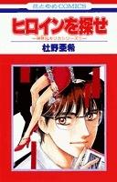 Kanbayashi & Kirika series