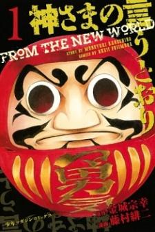 Kami-sama no Iutoori (神さまの言うとおり) (Como Dios dicta) Book Cover