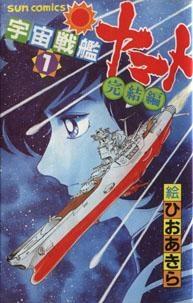 Uchuu Senkan Yamato: Kanketsu-hen