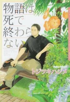 Monogatari wa Shi de Owaranai