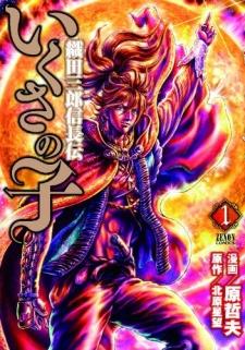 Ikusa no Ko: Oda Saburou Nobunaga Den