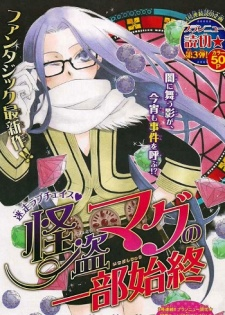 Kaitou Magu no Ichibushijuu