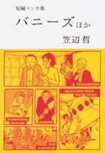 Tanpen Manga Shuu: Bunnies Hoka