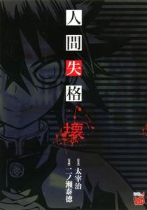 Ningen Shikkaku Kai