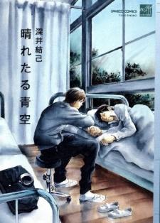 Haretaru Aozora