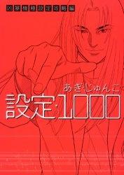 Settei 1000 Kyoubou Kishu Settei Kouryaku-hen