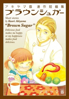 Akiyama Kaori Tanpenshuu - Brown Sugar