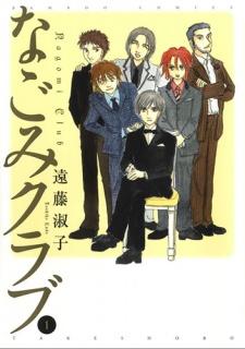 Nagomi Club