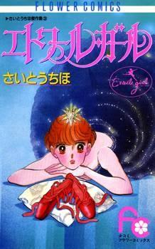 Étoile Girl