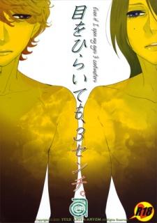 Me wo Tojite 3-byou dj - Me wo Hiraitemo, 3 Senchi.