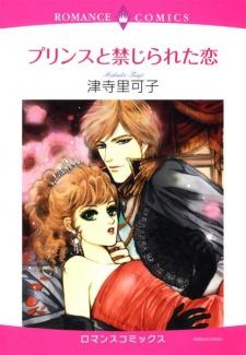 Prince to Kinjirareta Koi
