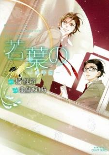 Wakaba no: Shounenki