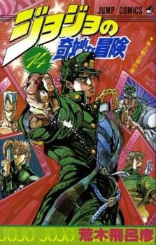 JoJo no Kimyou na Bouken Part 3: Stardust Crusaders