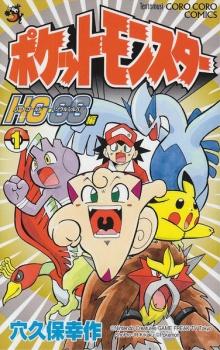 Pokémon HGSS