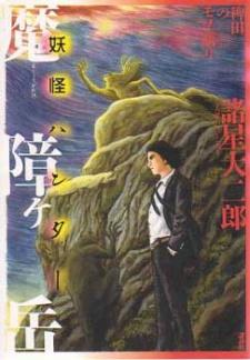 Hieda no Monogatari: Mashougatake - Youkai Hunter