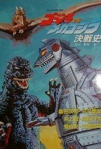 Godzilla vs. Mechagodzilla: Kessenshi