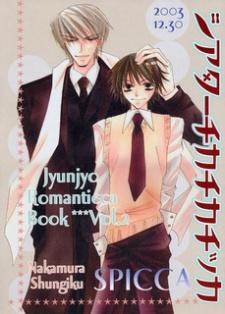 Junjou Romantica dj - Theater Chika Chika Chikka