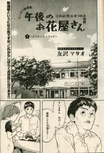 Gogo no Ohanaya-san