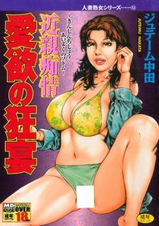 Kinshin Chijou: Aiyoku no Kyouen