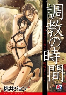 Choukyou no Jikan - Kichiku na Kare to Junjou Dorei