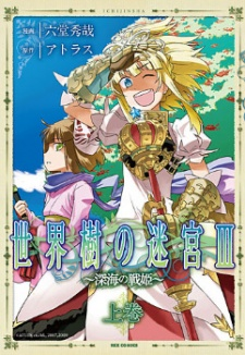 Sekaiju no Meikyuu III: Shinkai no Ikusahime