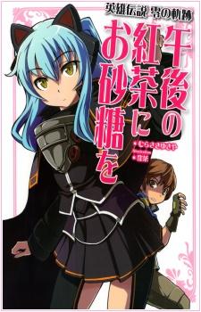 Eiyuu Densetsu: Zero no Kiseki - Gogo no Koucha ni Osatou wo