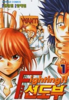 Fighting!! Seondobu