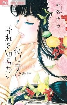 Watashi wa Mada Sore wo Shiranai