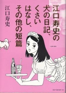 Eguchi Hisashi no Inu no Nikki, Kusai Hanashi, Sono Hoka no Tanpen
