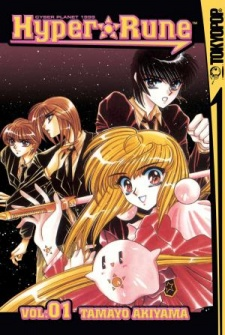 Cyber Planet 1999: HYPER☆Rune
