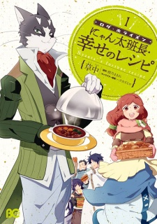 Log Horizon: Nyanta Hanchou Shiawase no Recipe