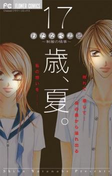 17-sai, Natsu.: Seifuku no Jouji